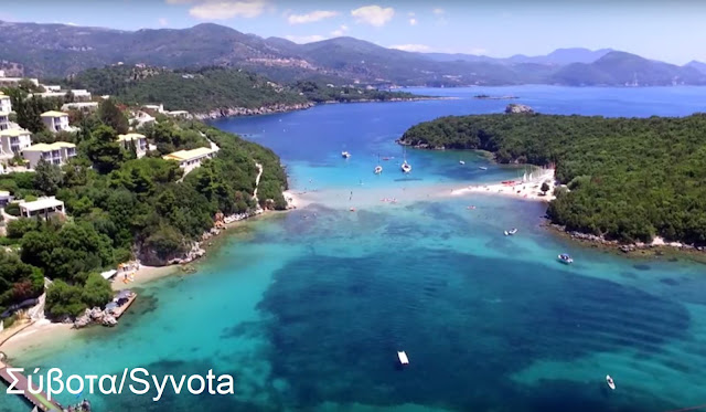 Οι μαγευτικές παραλίες στα Σύβοτα από ψηλά (ΒΙΝΤΕΟ)