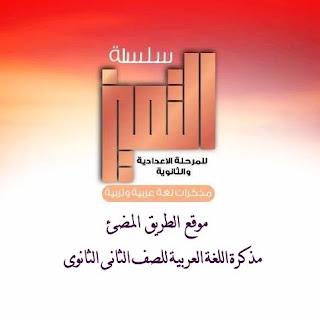 حمل افضل مذكرة فى اللغة العربية للصف الثانى الثانوى  2019 للاستاذ أحمد فتحى
