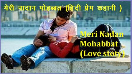 Meri Nadaan Mohabbat (Amazing Love Story in Hindi)