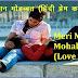 Meri Nadaan Mohabbat (Amazing Love Story in Hindi)