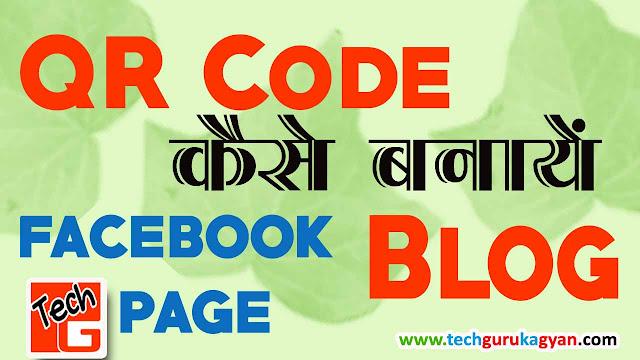 blog-or-facebook-page-ka-qr-code-kaise-banaye