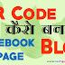 blog or facebook page ka qr code kaise banaye