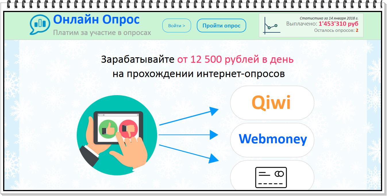 Проверенные сайты с опросами
