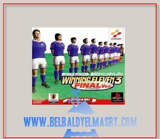 حمل لعبة كرة القدم اليابانيه الشهيره winning eleven 3  بلاى ستيشن 1 محوله للكمبيوتر برابط واحد مباشر