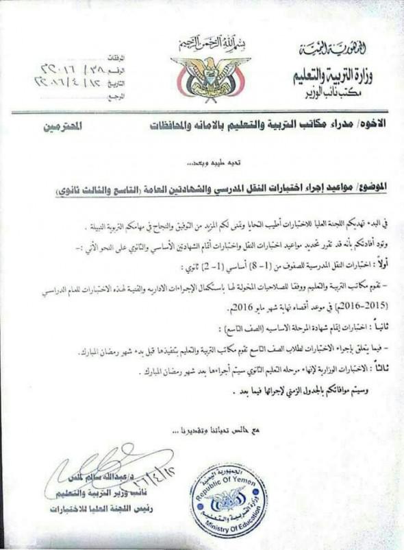 جدول امتحانات الثانوية العامة اليمن 2016 وزارة التربية والتعليم