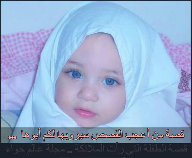 قصة من أعجب القصص سيرويها لكم أبوها ... قصة الطفلة التى رأت الملائكة