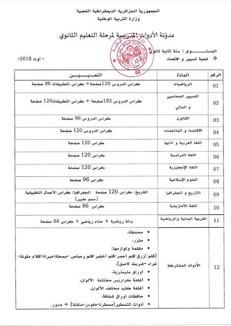قائمة الادوات المدرسية الرسمية للسنة الثانية ثانوي شعبة تسيير و اقتصاد السنة الدراسية 2018-2019