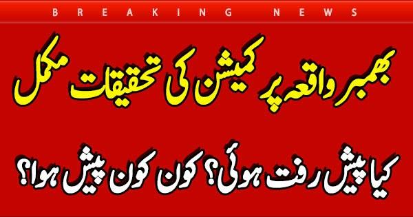 Bhimber News: Bhimber Waqeya pr Commission ki Tehqiqat Mukamal