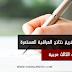 شبكة تفريغ نتائج المراقبة المستمرة للمستوى الثالث عربية وفق آخر التعديلات
