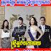 Strey Nak Noyobay 24 END