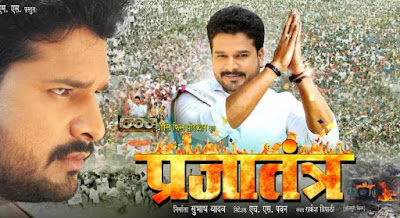 Prajatantra Bhojpuri Movie First Look \ Ritesh Pandey