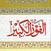 Free Download Al Fawzul Kabeer By Shah Waliullah Dehlvi