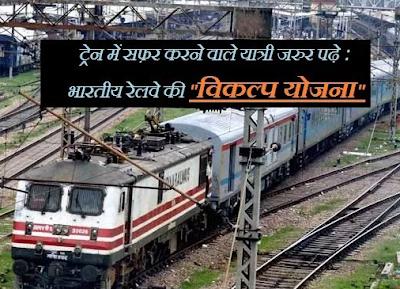 Railway Vikalp Yojana