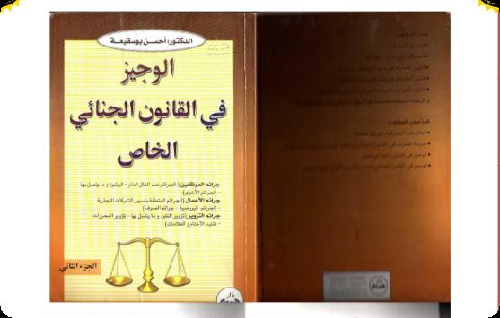 د/أحسن بوسقيعة الوجيز في القانون الجنائي الخاص ج2 pdf