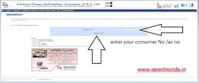 APEPDCL_Online_Complaint_Registration