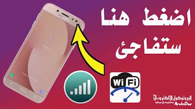 هل تود تسريع الانترنت للاندرويد ؟إليك كود تطبيق و برنامج تسريع نت الموبايل !!