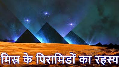 misr ka piramid ke rahasya
