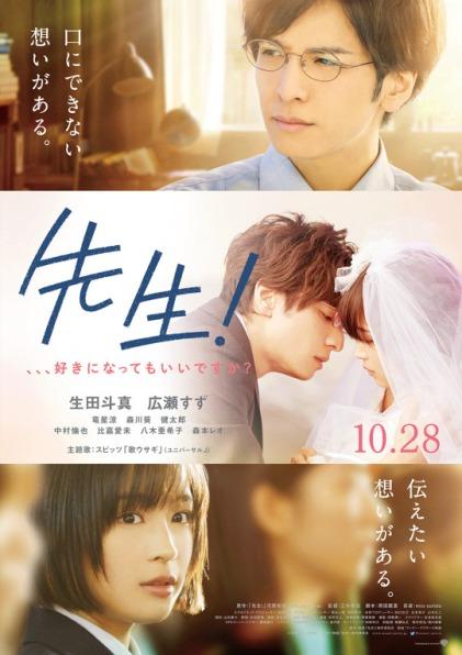 Sinopsis My Teacher / Sensei! ...Suki ni Natte mo ii Desuka? (2017) - Film Jepang