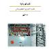 كتاب شبكات توزيع الطاقه الكهربيه باللغه العربيهpdf