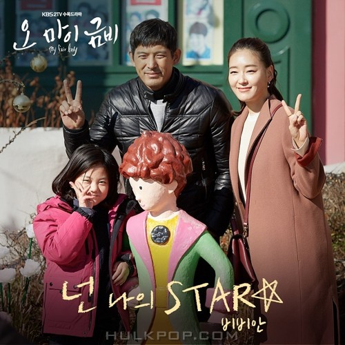 BBAHN – Oh My Geum-Bi OST Part.5