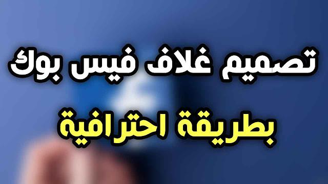 بالفيديو تعلم طريقة تصميم غلاف فيس بوك بطريقة احترافية