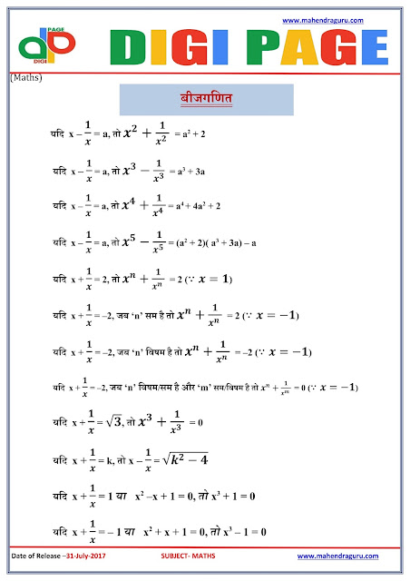 DP | Algebra |  31- July - 17