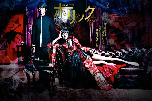 Download Dorama Jepang xxxHOLiC Batch Subtitle Indonesia