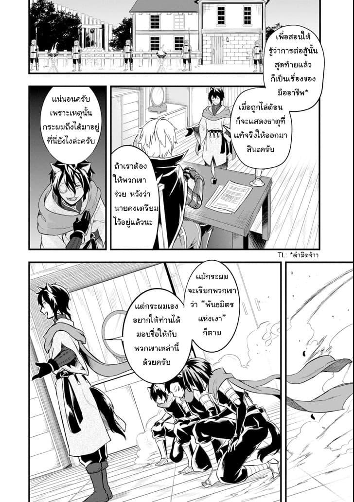 อ่านการ์ตูน Oda Nobunaga to Iu Nazo no Shokugyo ga Mahou Kenshi yori Cheat Dattanode Oukoku wo Tsukuru Koto ni Shimashita ตอนที่ 9 หน้าที่ 22