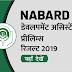 NABARD  विकास सहायक (हिंदी) प्रीलिम्स परिणाम जारी : यहाँ देखें