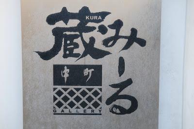 生坂村の陶芸家なかがわひとみ 松本の展示会 蔵みーる