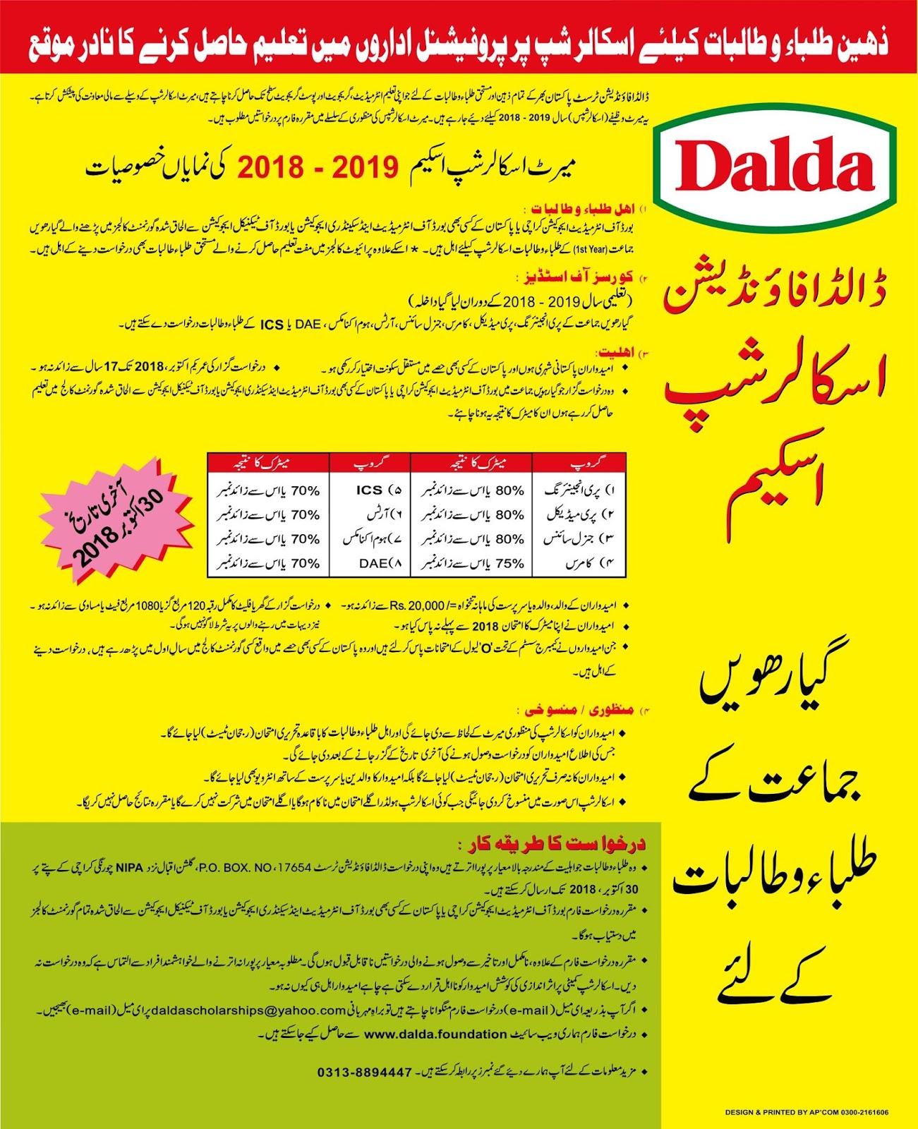 Dalda Scholarship Application Form For Student Of Intermediate Last