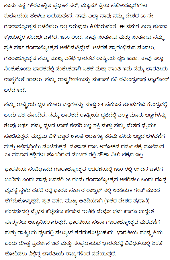 Help for essay writing with topics in kannada language pdf