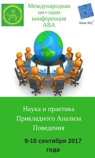 Международная он-лайн конференция аба 2017