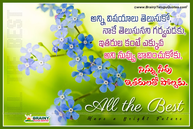 Here is victory goal setting All the best inspirational quotes, Best telugu All the best inspirational quotes, Telugu Quotes about All the best, All the best Quotes in Telugu, Best Inspirational Quotes for All the best,quotes garden telugu All the best quotations,All the best quotes,All the best messages,All the best sms,All the best telugu hd wallpapers