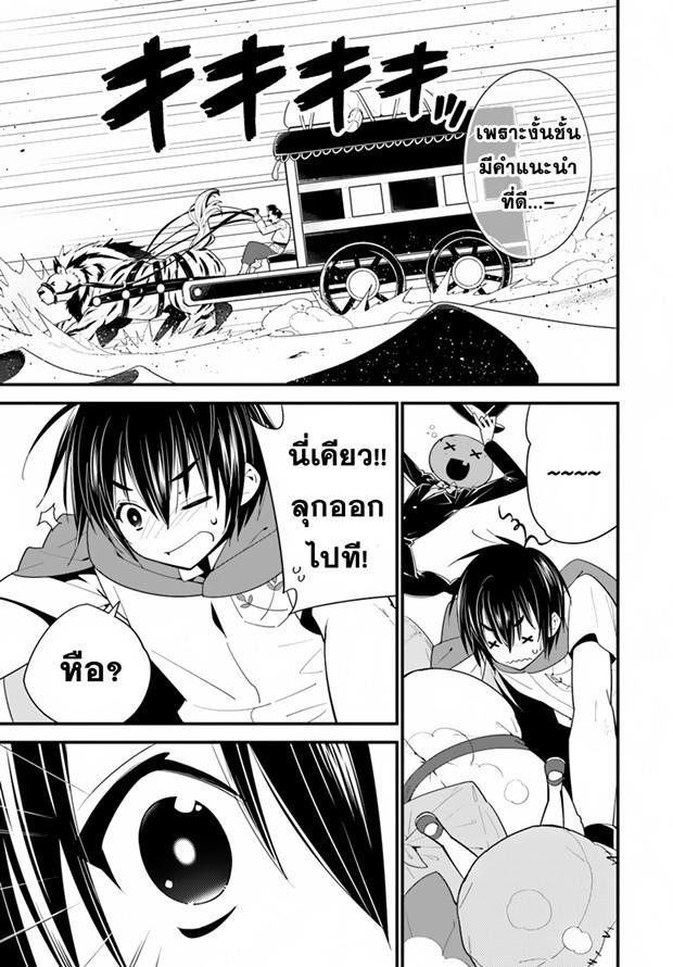Isekai desu ga Mamono Saibai shiteimasu - หน้า 8