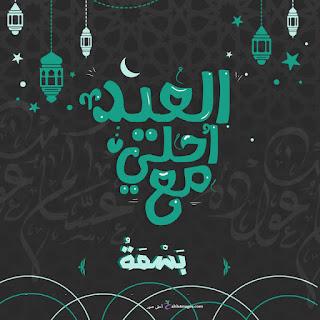 العيد احلى مع بسمة