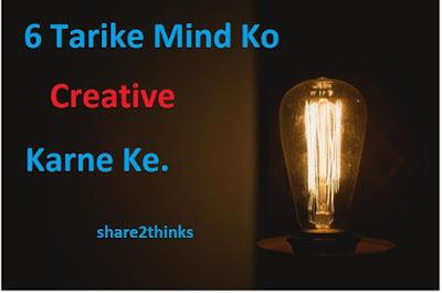 6 Tariko Ka Use Karke Apne Mind Ko Creative Kaise Kare ?
