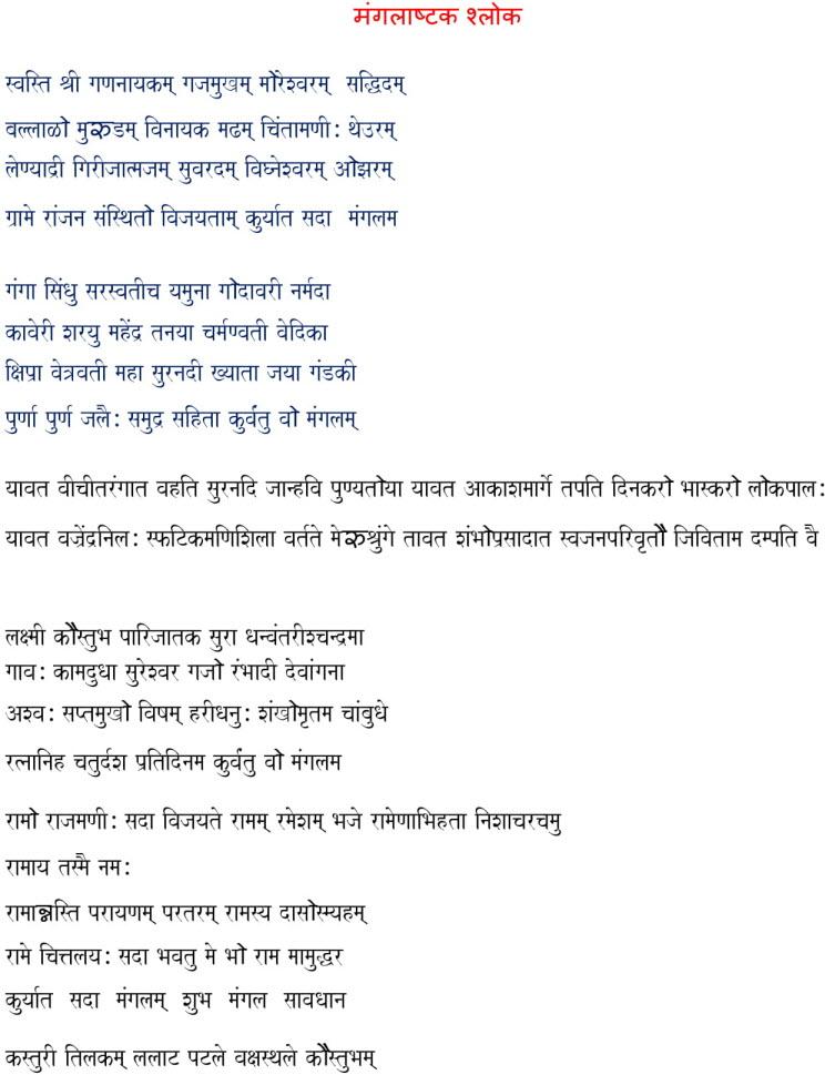Marathi Mangalashtak Lyrics Pdf