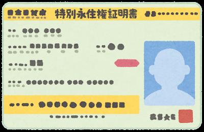 特別永住権証明書のイラスト(表)