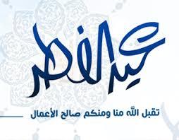 موعد عيد الفطر 2017 في مصر والسعودية وكافة الدول العربية