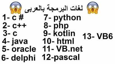 جميع لغات البرمجة بالعربى هدية مجانا من مدونة التقنية العربية