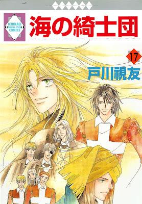 [Manga] 海の綺士団 第01-17巻 [Uminokishidan Vol 01-17] Raw Download