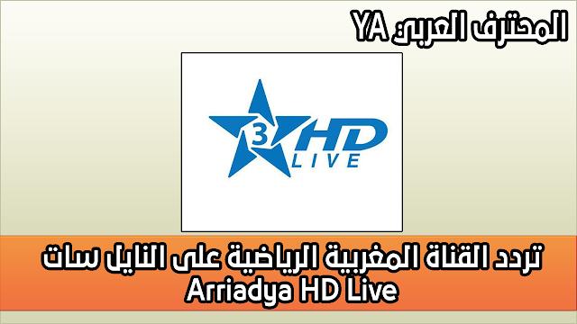 تردد القناة المغربية الرياضية HD على النايل سات Arriadya HD Live