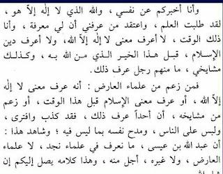 BENARKAH MUHAMMAD ABDUL WAHAB( WAHABI) MENGAKU NABI???...