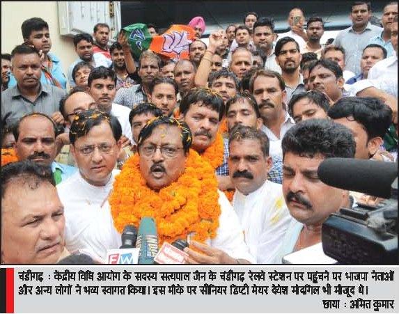 केंद्रीय विधि आयोग के सदस्य सत्य पाल जैन के चंडीगढ़ रेलवे स्टेशन पर पहुंचने पर भाजपा नेताओं और अन्य लोगों ने भव्य स्वागत किया | इस मौके पर सीनियर डिप्टी मेयर देवेश मौदगिल भी मौजुद थे