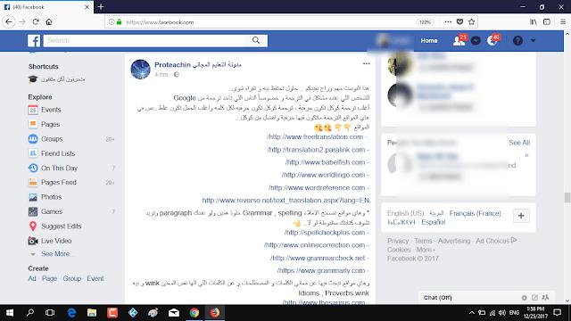 إسترجاع الفيسبوك المسروق المعطل طريقة جديدة تحديث 2018