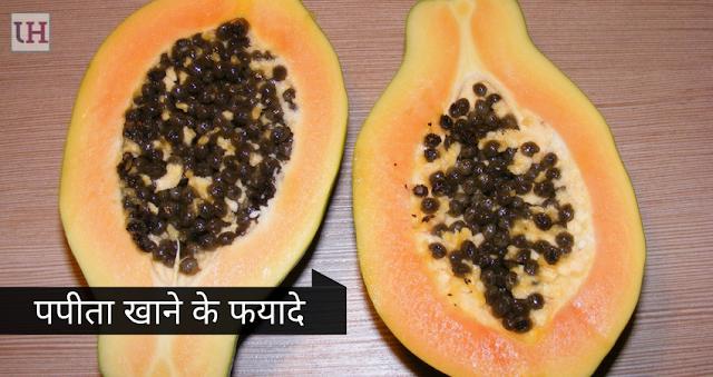 Papita ke Fyade, Papaya Health Benefits Hindi me