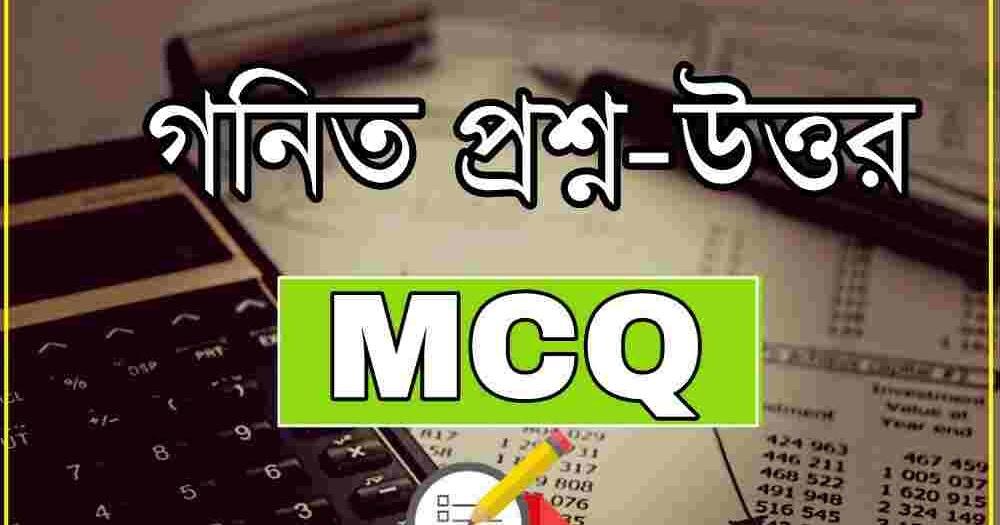 Math MCQ Questions Answers in Bengali PDF Download-গণিত প্রশ্ন উত্তর - সফলতার স্বপ্ন-Dreams of ...