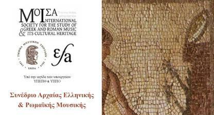 Διεθνές συνέδριο για την αρχαία ελληνική και ρωμαϊκή μουσική