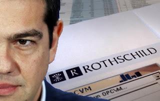 Η Rothschild κάνει την «αγιογραφία» του Αλέξη Τσίπρα